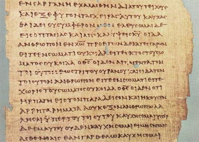 Folio from Papyrus 46, containing 2 Corinthians 11:33–12:9, circa 175–225 C.E. Chester Beatty Library, Dublin / University of Michigan Papyrus Collection, Ann Arbor.